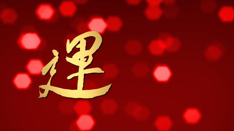 lucky calligraphy chinese new year gold Animation