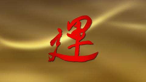 lucky calligraphy chinese new year gold background Stock Video Footage