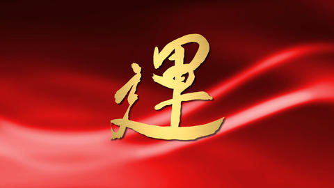 lucky calligraphy chinese new year light red backg Stock Video Footage
