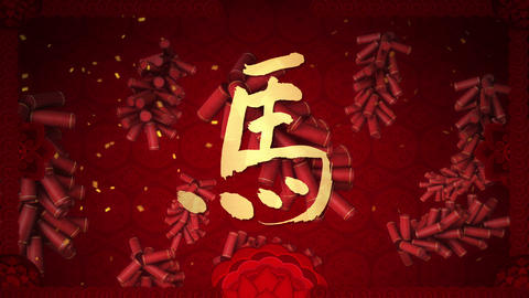 chinese newyear horse Animation