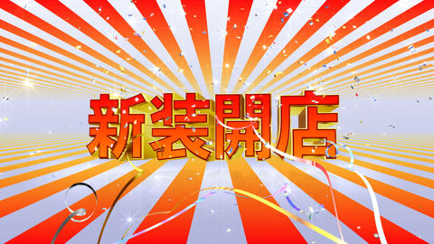 Title text Shi HD Stock Video Footage