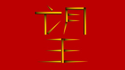 Rotating Hope (Chinese Symbol) Animation
