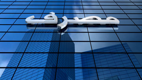 Bank building Arabic Animation