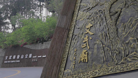 pan at the top of wen wu temple Stock Video Footage