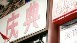 Beijing China Street 16 stylized filmlook DOLLY Stock Video Footage