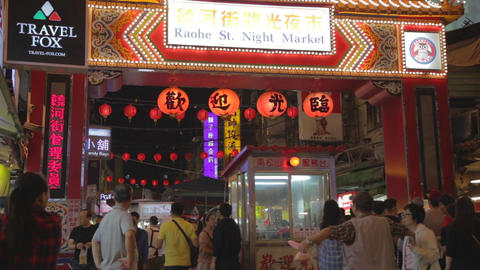 entrance of Raohe night market Live Action