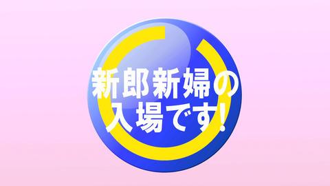青玉カウントダウンピンク02 stock footage
