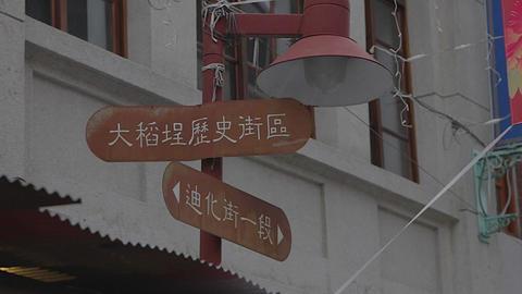 close-up street sign - Ningxia night market Live Action