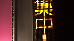 abstract light sign neon technology background tokyo japan Footage
