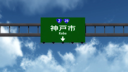 4K Passing Kobe Japan Highway Sign with Matte 2 stylized Animation