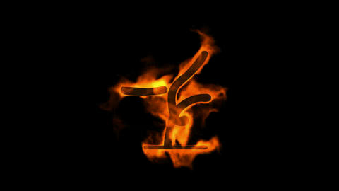 burning fire gymnast symbol Stock Video Footage