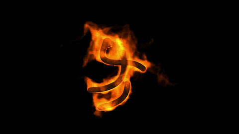 burning fire handball athlete symbol Animation
