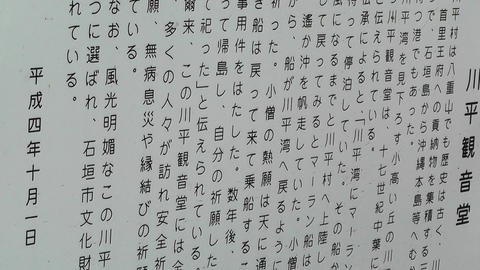 Japanese Text on Stone Footage