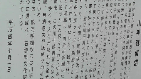 Japanese Text on Stone Stock Video Footage