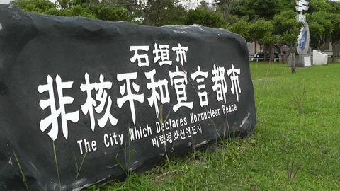 Nonnuclear Peace Sign in Okinawa Islands Ishigaki Japan Stock Video Footage