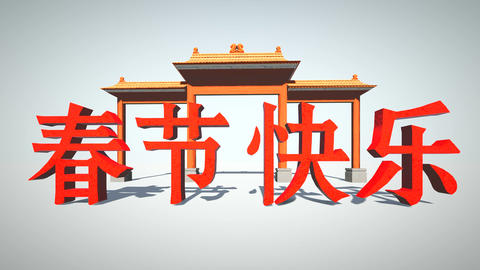 Chinese New Year text and Chinese gates Animation