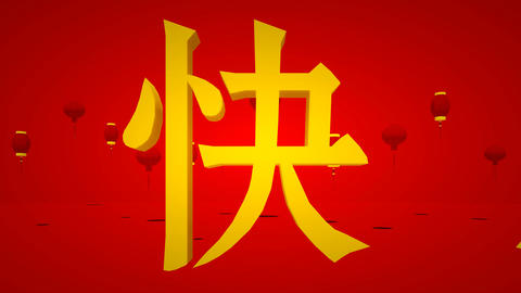 Chinese New Year calligraphy animation Animation