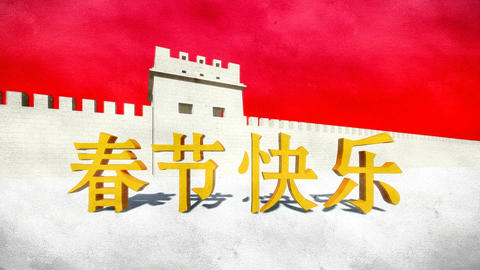 Chinese New Year text and Great Wall of China Animation