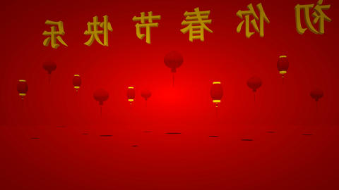 Animated Chinese New Year text and soaring lanterns Animation